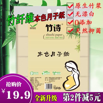 竹诗产妇卫生纸月子本色卫生2纸刀
