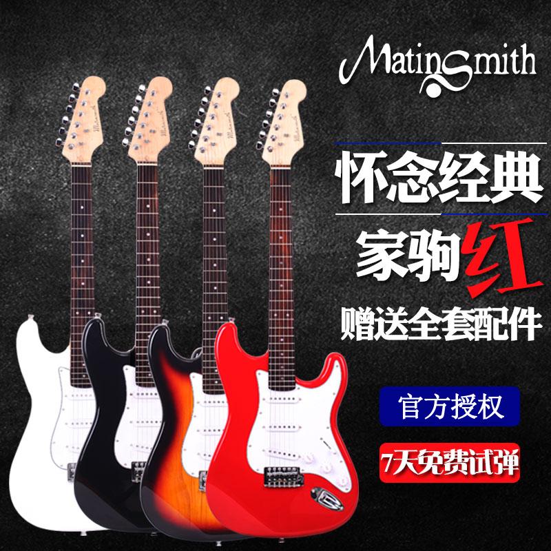 matinsmith电吉他套装专业级男女通用初学者入门家驹同款电吉他
