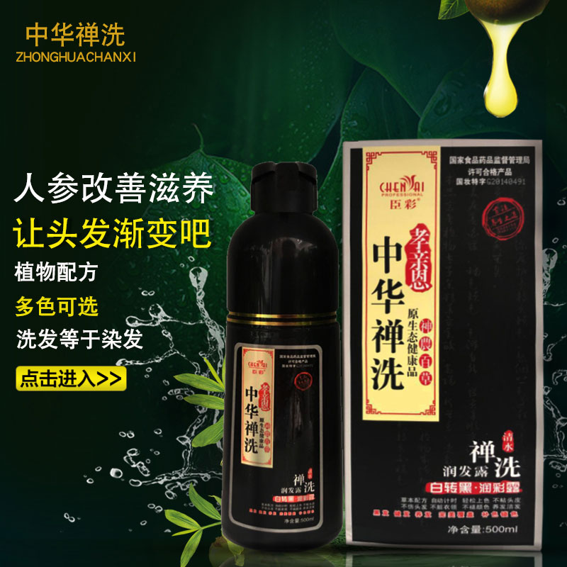 Chen Cai Zhonghua Chan wash golden age white to black hair dye chestnut brown Zihao five dimensional plants wash black men and women