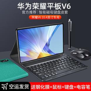 【官方原装】华为荣耀平板V6保护套壳荣耀6电脑皮套10.4英寸10.1全包带键盘磁吸硅胶配件5G软壳笔槽三折新款价格