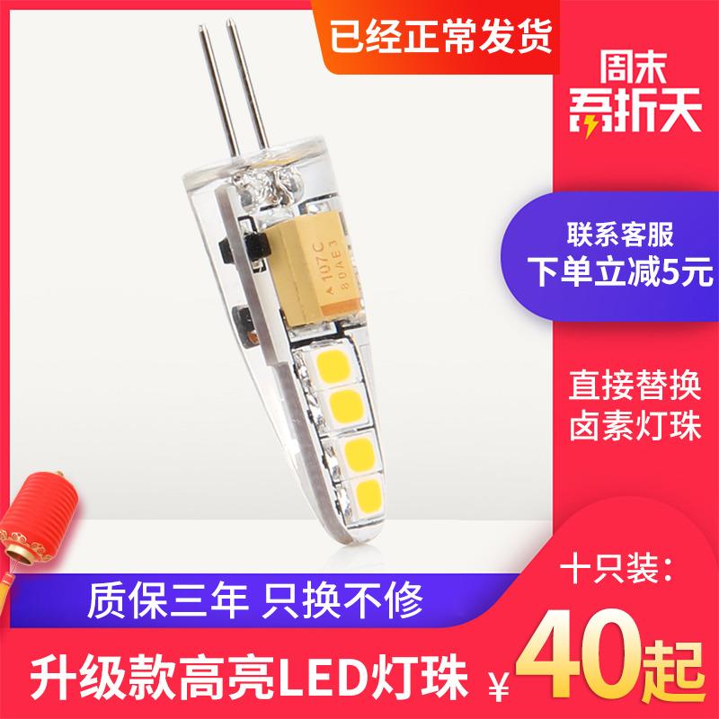 【10只装】g4 led灯珠12v玉米灯泡