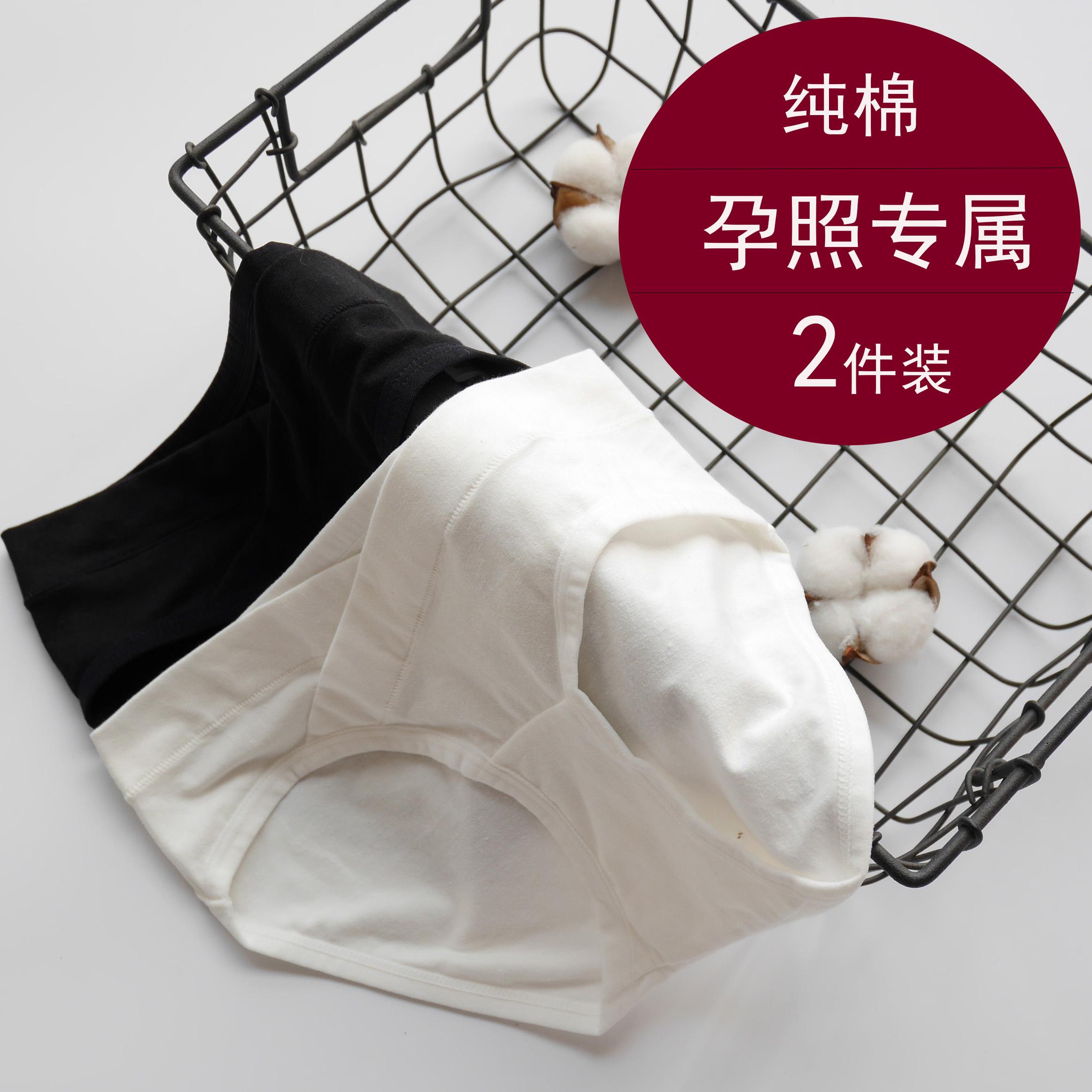 11月29日最新优惠孕妇内裤纯棉低腰两条装白色黑色拍照写真孕妇底裤孕晚期