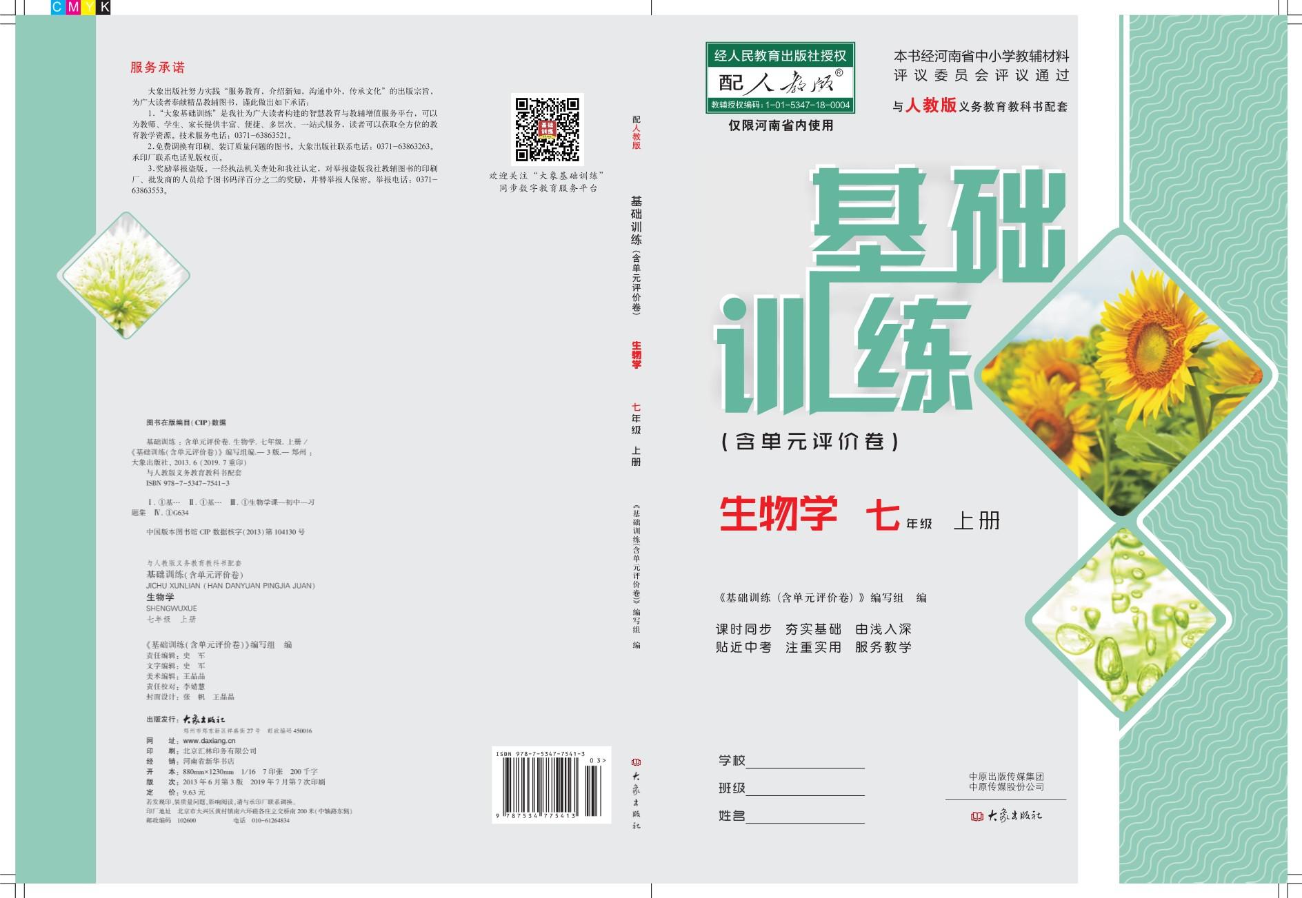 01191107 七年级生物学基础训练 人教版  上册 含单元评价卷 不带答案 大象出版社 19年秋季教辅