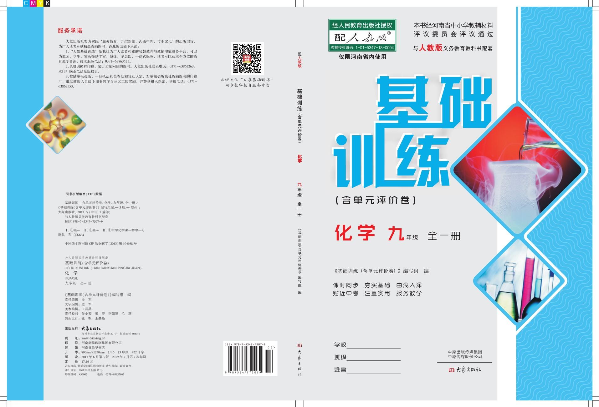 01191133 九年级化学基础训练 人教版  全一册含单元评价卷 不带答案 大象出版社 19年秋季教辅