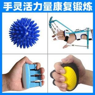 分指握力球按摩康复训练老人中风偏瘫锻炼器材部手指力量圈握力器