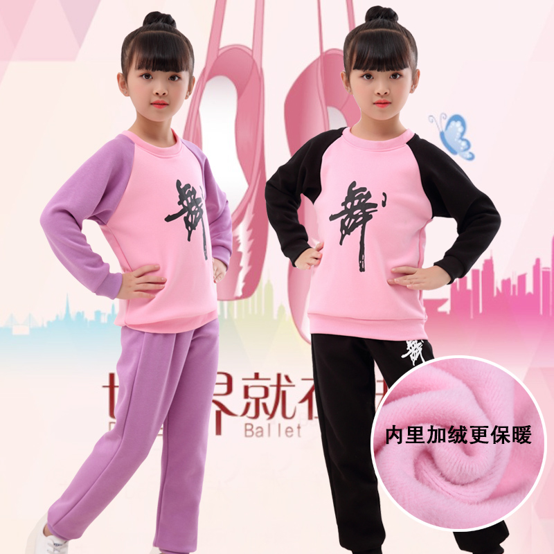 Childrens dance clothing grading test Plush training suit girls pure cotton split autumn and winter childrens long sleeve dance clothes