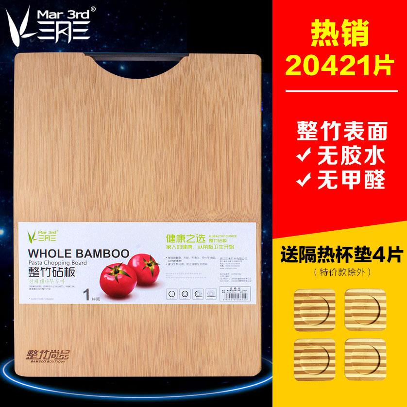 三月三菜板楠竹整竹切菜板實木刀板案板砧板加厚大號菜刀板天然