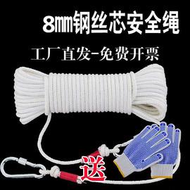 安全绳捆绑家用钢丝芯防护登山攀登救生晒衣绳保险逃生绳子尼龙绳