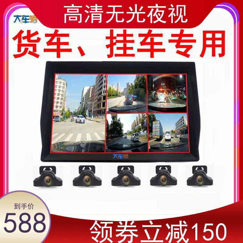大货车24v卡车四路监控行车记录仪