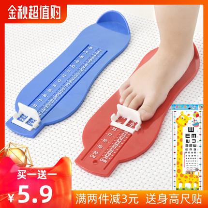 宝宝量脚器 儿童鞋内长测量脚长尺子婴儿量鞋码0-8岁买鞋神器家用