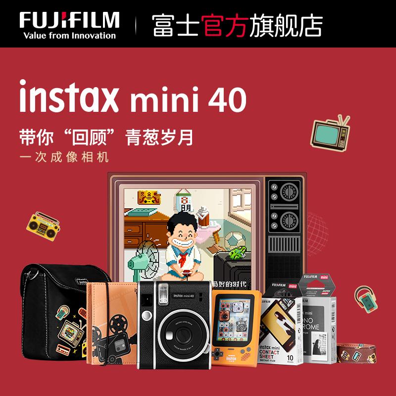 富士instax mini40一世风靡礼盒立拍立得复古一次成像相机迷你40
