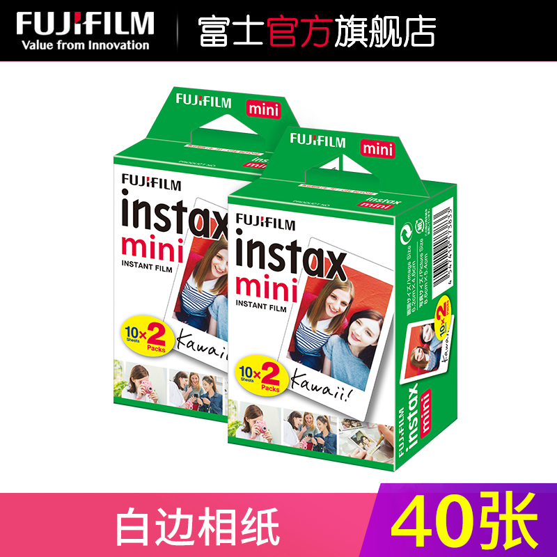 富士 instax mini相纸拍立得相纸拍立得胶片3寸40张白边相纸包邮