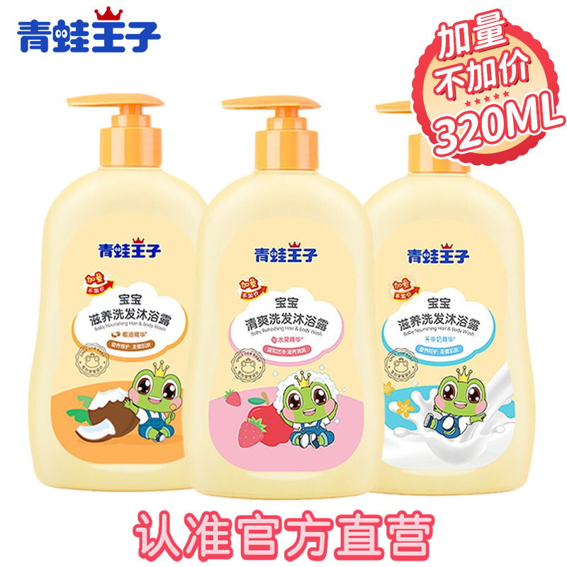 Frog Prince baby shampoo and Shower Gel 2 in 1 baby shower gel baby care products childrens Shower Gel