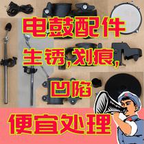 低价处理瑕疵专业电子鼓电鼓架子DIY配件兼容roland罗兰雅马哈