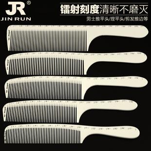 刻度平头梳加宽理发推发梳子专业剪发刻度标尺梳发型师男发梳 男士