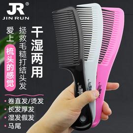家用大齒梳子寬齒闊齒梳網紅卷發梳大號干濕發燙發造型梳假發馬尾圖片