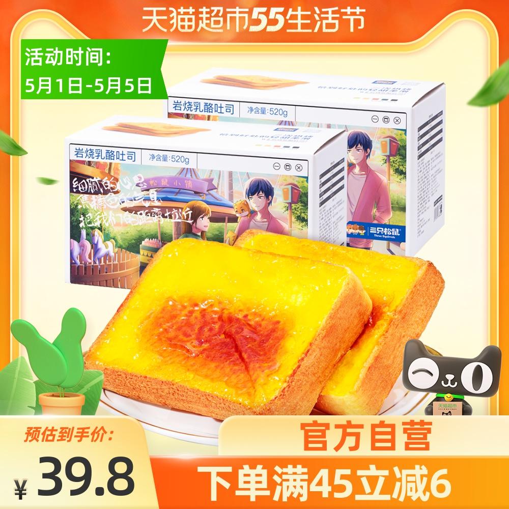 (过期)天猫超市 包邮三只松鼠岩烧乳酪吐司520g糕点 券后100元包邮