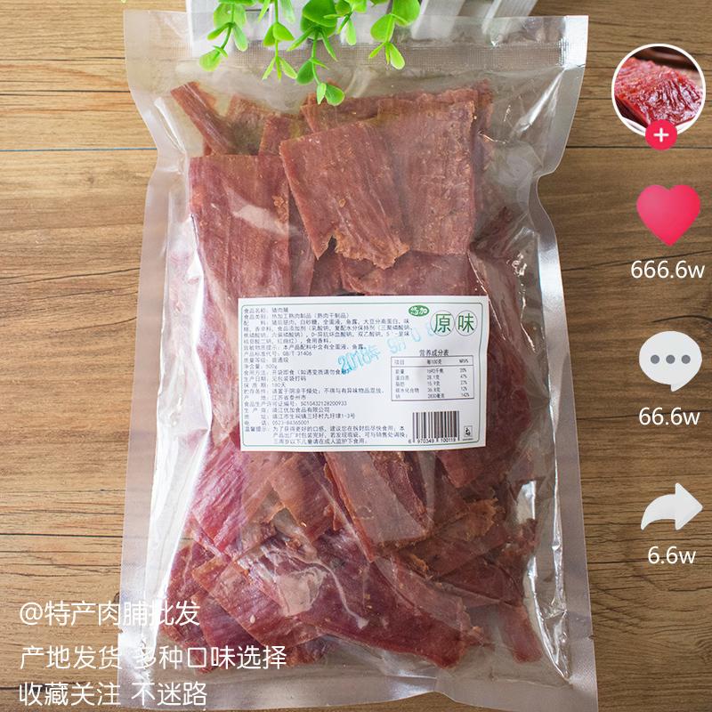 (用6元券)靖江特产猪肉脯自然片手撕片500g 正片1斤肉类零食孜然味肉脯干