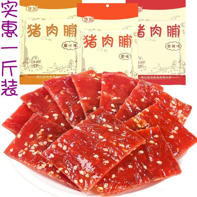 靖江特产猪肉脯大包装500g 原味蜜汁香辣三味猪肉铺 零食品小吃