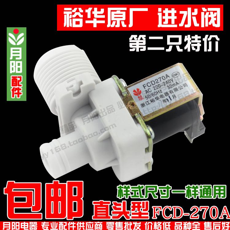 包邮原装  裕华全自动洗衣机进水阀 通用进水电磁阀FCD-270A/90A