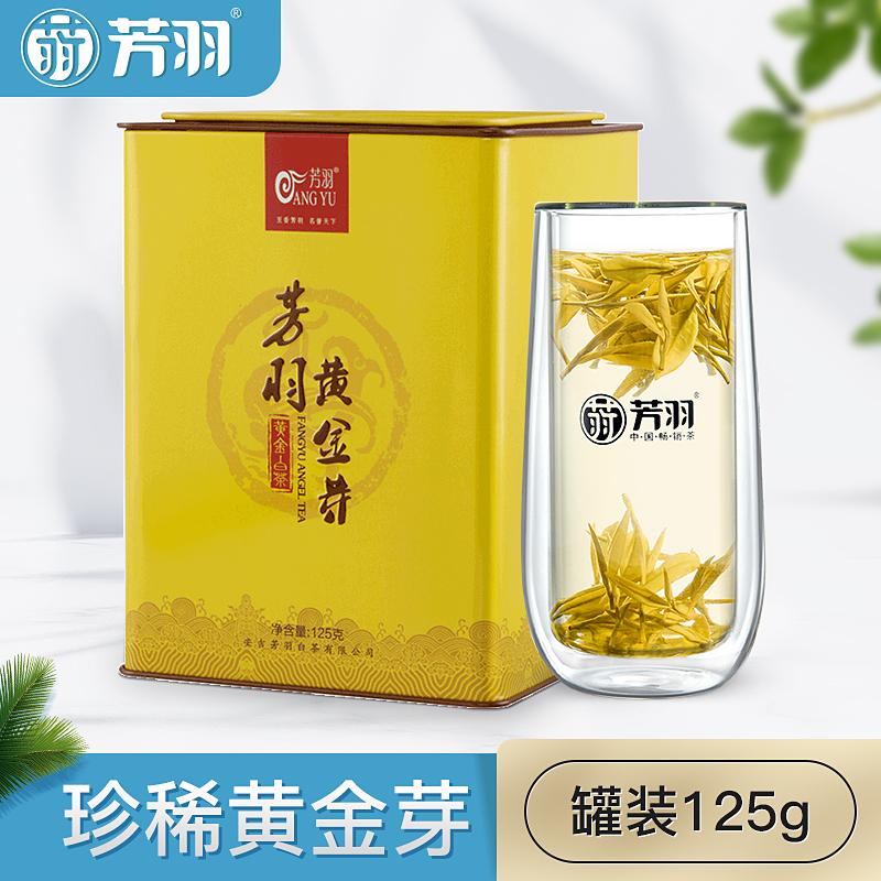 2019新茶上市 芳羽黄金芽125克 雨前特级 安吉白茶黄金叶春茶绿茶