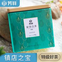 100g高山绿茶散装茶叶雨前珍稀白茶春茶新茶2018正宗安吉白茶