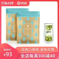 正宗安吉白茶淳源新茶雨前明前特级茶叶礼盒装2019预售