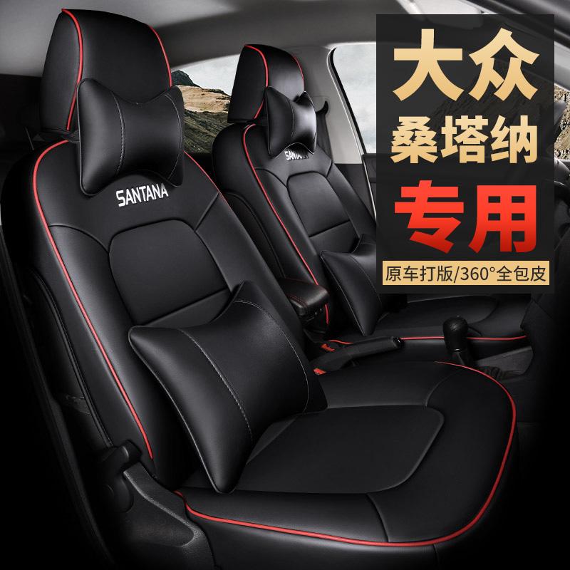 大众桑塔纳汽车座套专车专用坐垫全包围内饰座椅套PU皮座垫四季垫