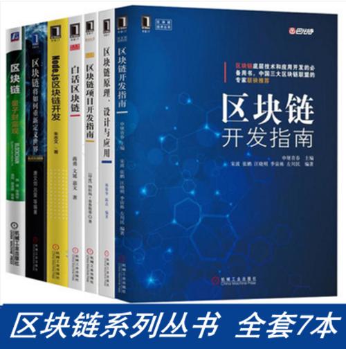 【全7册】区块链原理设计与应用+Node.js区块链开发+区块链开发指南+白话区块链+项目开发指南区块链技术驱动数字货币金融投资指南