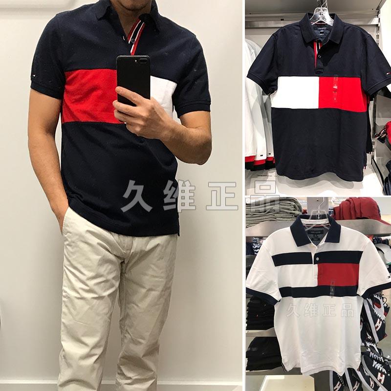 久维正品全球购Tommy Hilfiger美版男装时尚拼色条纹短袖POLO衫