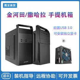 银河数码金河田独显MATX itx小机箱usb3.0便携手提机箱台式机电脑