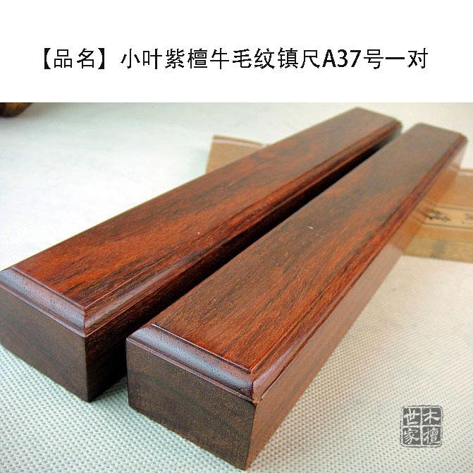 印度小叶紫檀木雕件 全品相工艺品牛毛纹紫檀镇纸镇尺A37号一对