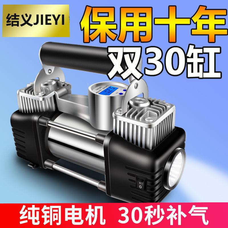 车载充气泵打气泵汽车用大功率小轿车多功能自动充停双缸高压轮胎