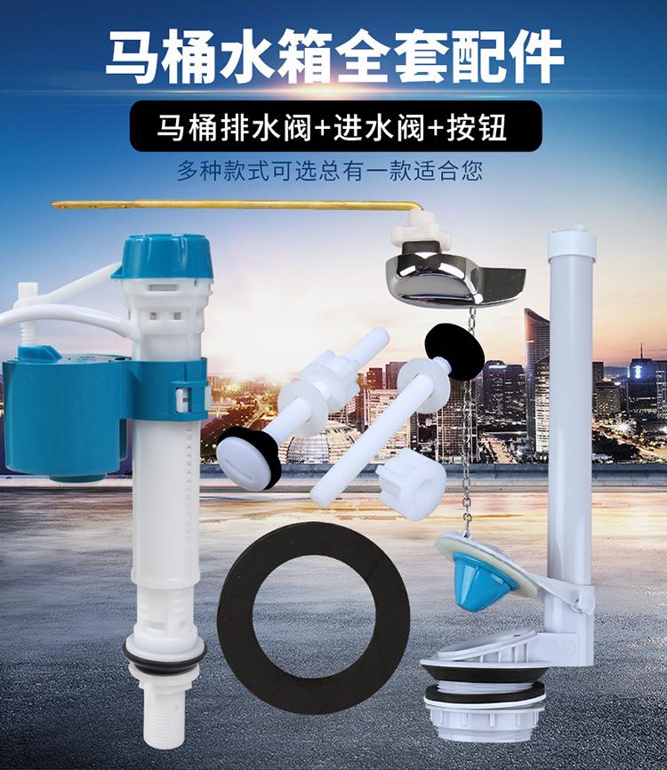10月12日最新优惠老式抽水马桶配件连分体按钮座便器配件进水阀水箱坐便器排水阀
