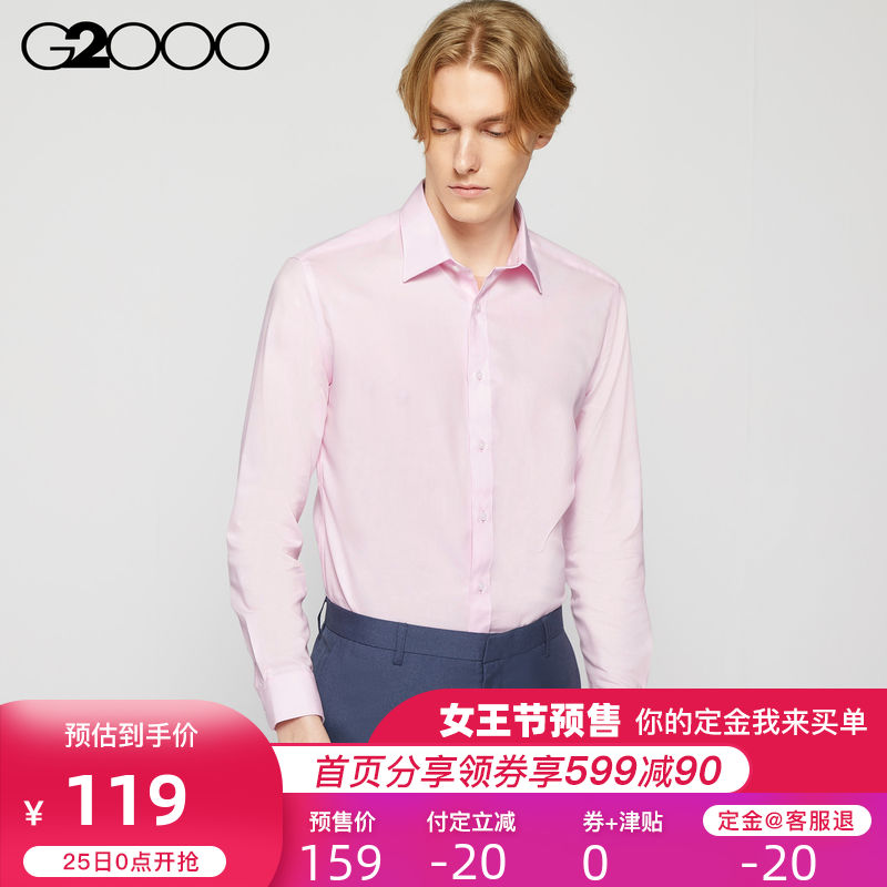 G2000 white shirt men's long sleeve business dress with bottoming, professional youth slim Korean fashion shirt