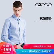 G2000商务男士斜纹防皱男装长袖衬衣 青年透气修身正装白色衬衫男