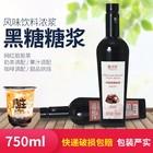 万卓 黑糖糖浆 珍珠鲜奶茶原料 750ml 22元(券后)