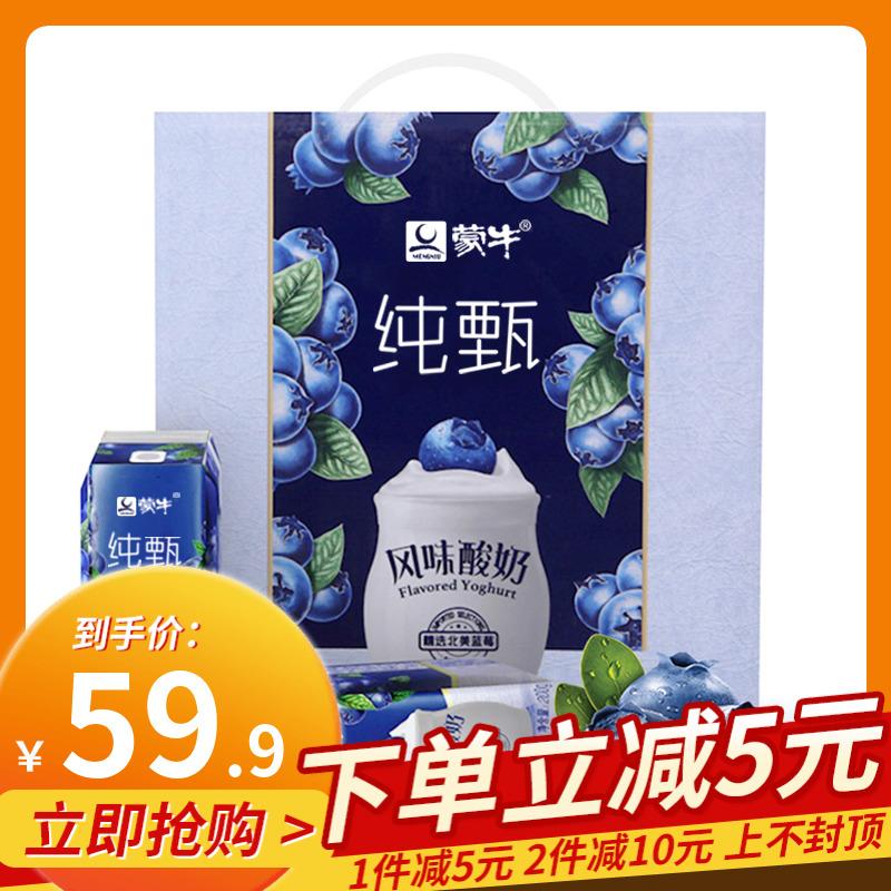 64.90元包邮蒙牛纯甄蓝莓果粒风味酸牛奶*酸奶