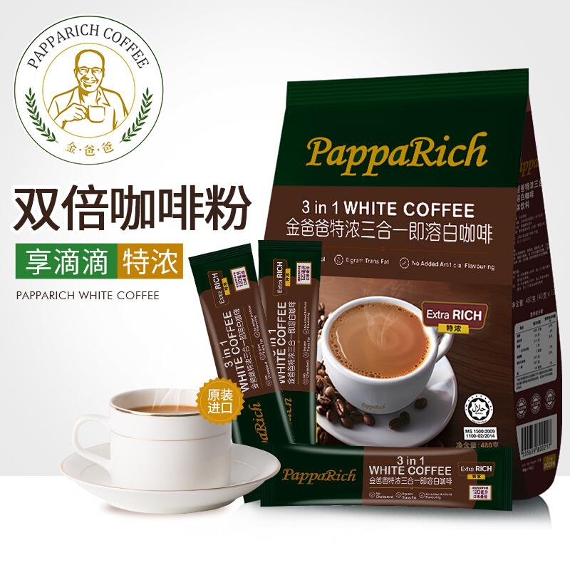 金爸爸白咖啡马来西亚原装进口特浓三合一速溶whitecoffee12条装