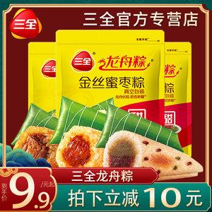 三全粽子礼盒装嘉兴风味肉粽蜜枣豆沙八宝甜粽端午节礼品早餐棕子