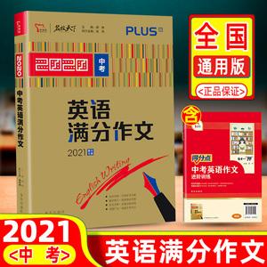 2021版中考英语满分作文初中英语作文 2020年中考满
