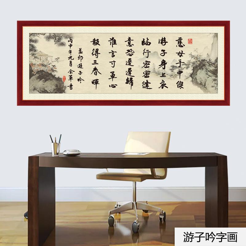 游子吟沁園春雪自粘辦公室書法字畫滿堂紅墻裝飾無框陋室銘貼畫
