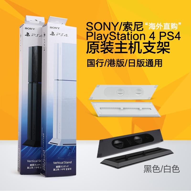 Подлинный sony PS4 оригинал главная эвм стоять PS4 база полка прямо стоять монтаж фиксированный излучающий японская версия hong kong версия общий
