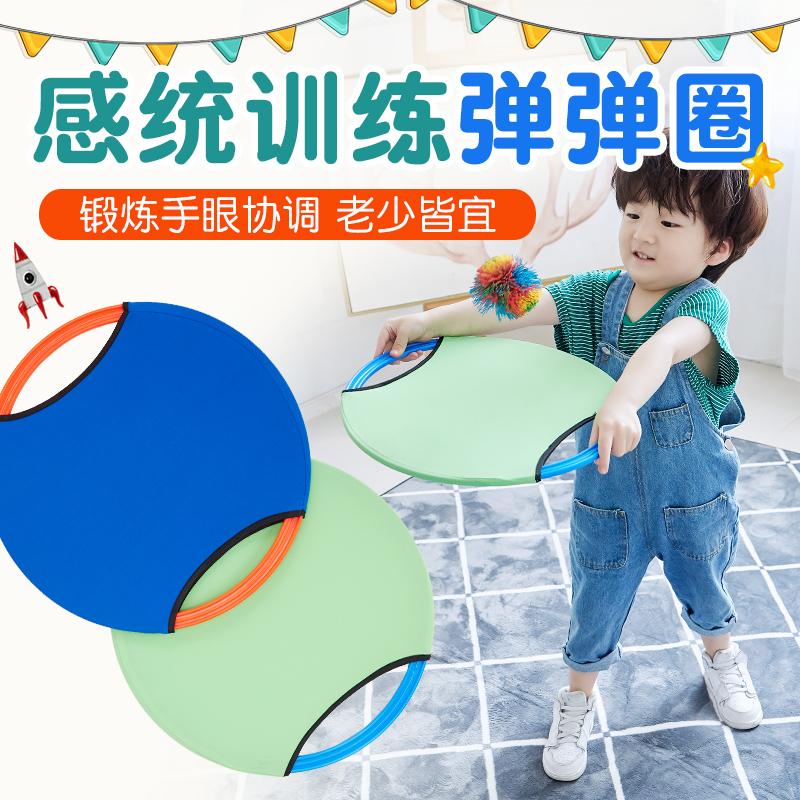 儿童弹弹圈抛接球幼儿园运动器材感统训练活动玩具户外软飞盘飞碟