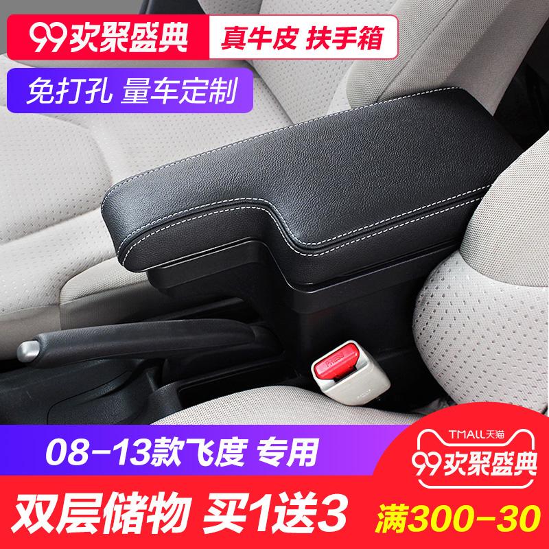 本田飞度扶手箱原装专用08款11老款中央手扶箱免打孔原厂GK5改装
