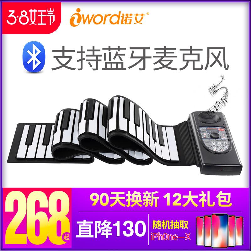 ノヨモギの手巻きピアノの88鍵盤の専門版の厚い柔らかい鍵盤の携帯する初心者の成人の入門する電子ピアノ