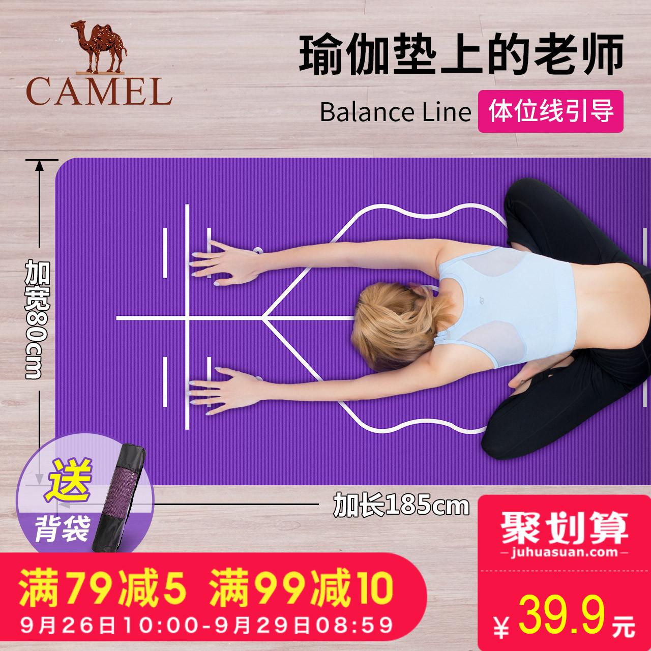 骆驼瑜伽垫初学者10mm加长加厚加宽体位线防滑男女士瑜珈垫健身垫