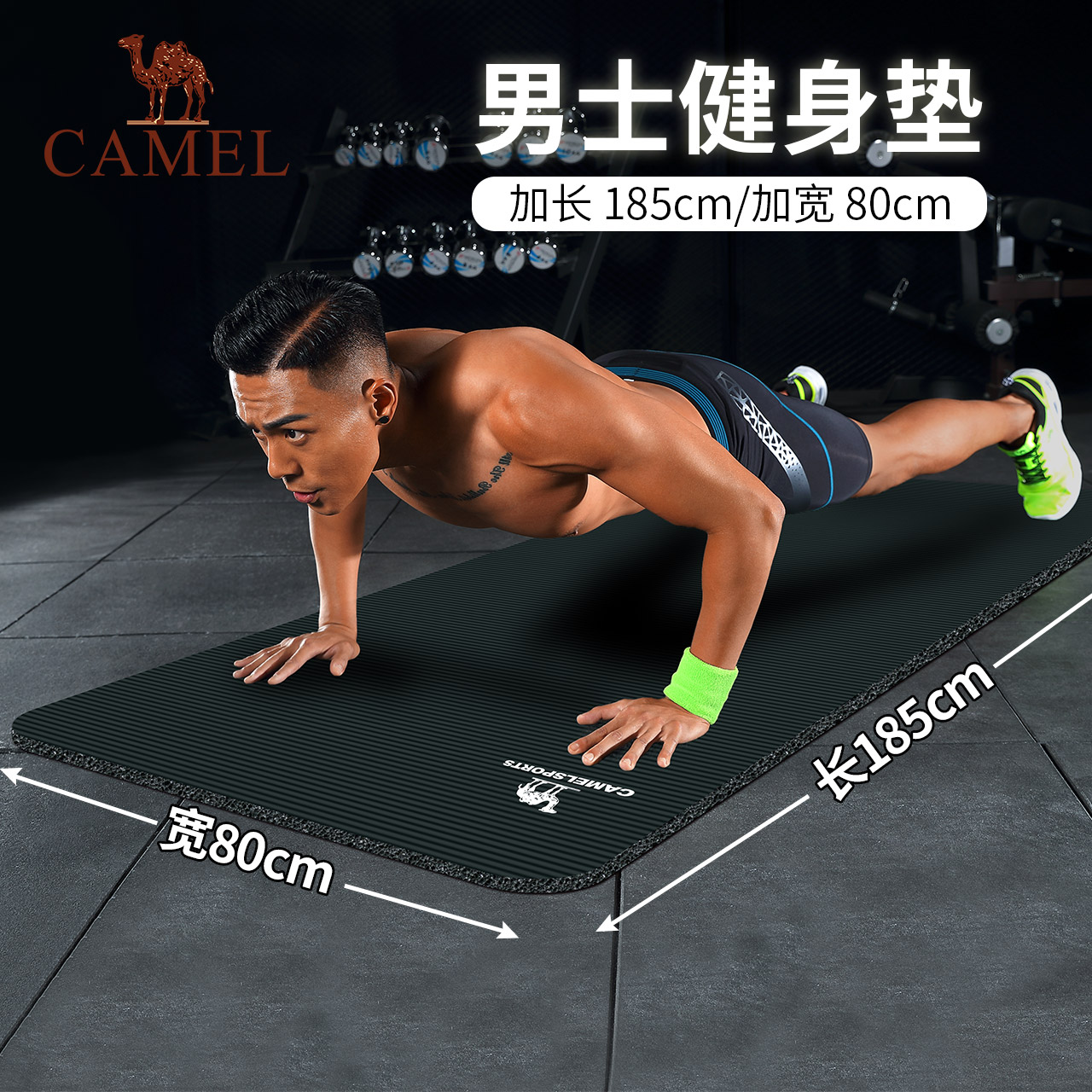 骆驼瑜伽垫初学者健身垫防滑加厚加宽加长运动瑜伽毯男士女瑜珈垫券后39.90元