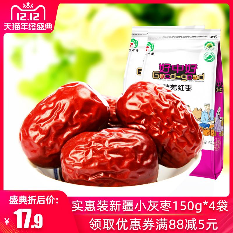 【好中好】新疆特产休闲零食果干 若羌红枣小灰枣A套餐 150克X4袋