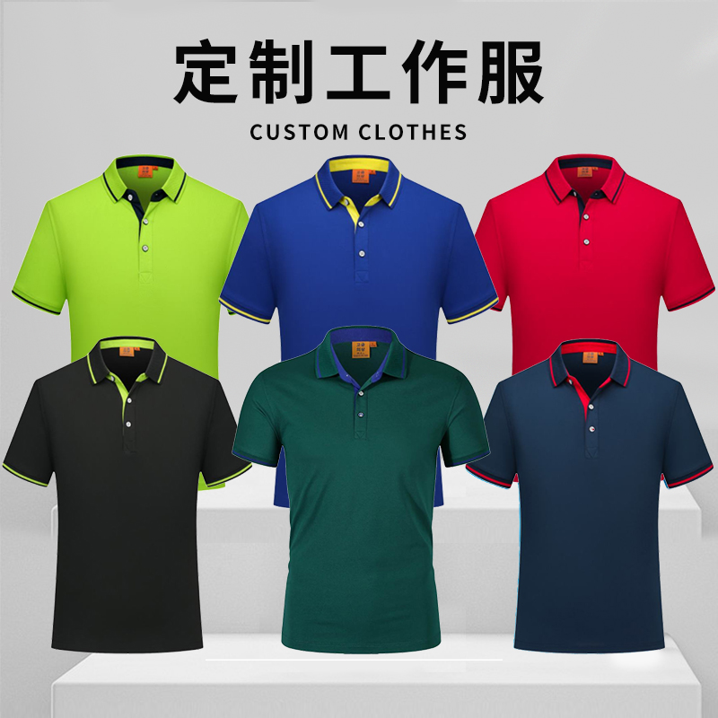 Summer color contrast sports polo shirt mens Lapel short sleeve advertising workwear T-shirt custom printing logo embroidery